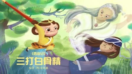 西游记 三打白骨精(上)