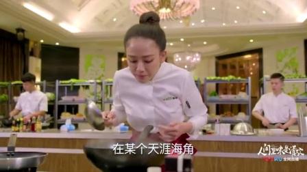 人间至味是清欢 DVD版 五花肉要怎样做才好吃?大厨清欢实力献厨艺