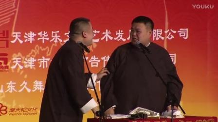 <学聋哑>岳云鹏 孙越 20170911