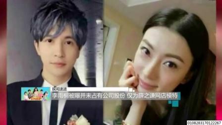 李雨桐被曝并未占有公司股份 仅为薛之谦网店模特 170913