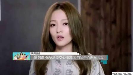 影射谁 张韶涵谈交心朋友:太自我为中心迟早会灭 170913