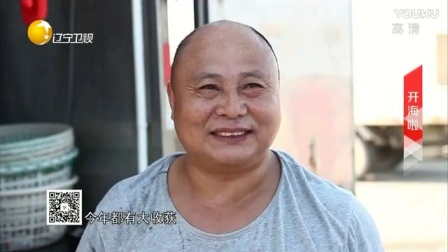 渔岛休眠结束渔民备海 20170913