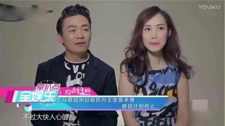 头条:马蓉因宋喆被抓向王宝强求情   移民计划终止
