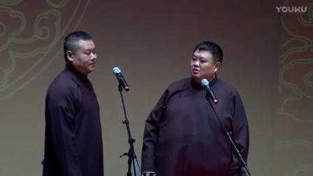 <规矩论>岳云鹏 孙越 20170925