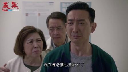 老婆流产住院,丈母娘责骂黄志安 国语