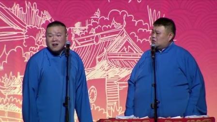 岳云鹏苏州相声专场演出 苏州专场整场 20171009
