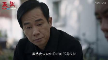《反黑》【陈国坤CUT】18 张少钧辞职的真意陈凤翔明白