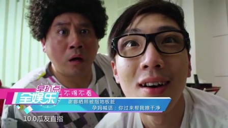 第20171010期:鹿晗给热巴取外号与狗重名 谢娜喊话网友:过来帮我擦地板