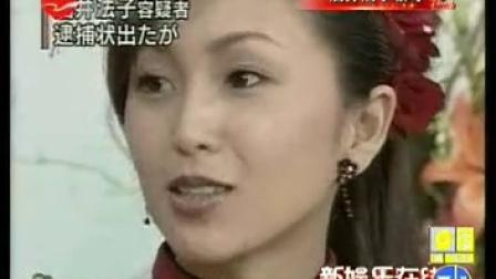 """昔日玉女恐成""""毒女"""" 酒井法子畏罪潜逃"""