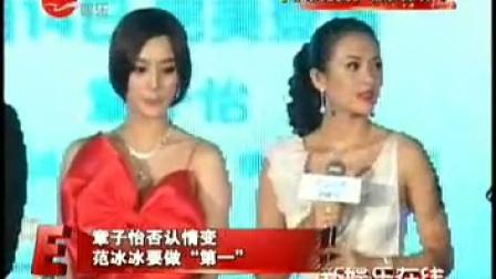 《菲常完美》北京首映