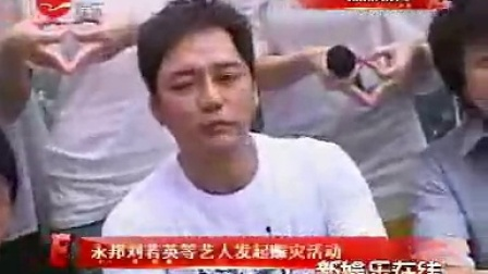 永邦刘若英等艺人发起赈灾活动