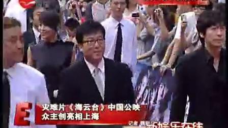 《海云台》首映礼 灾难片《海云台》中国公映,中主创亮相上海