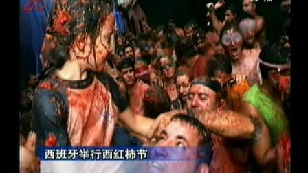 图片新闻 西班牙举行西红柿节