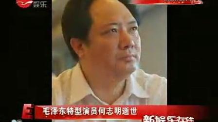毛泽东特型演员何志明逝世