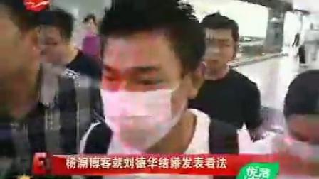 杨澜博客就刘德华结婚发表看法