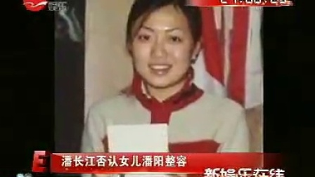 潘长江否认女儿潘阳整容