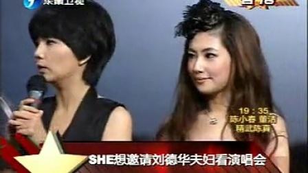 娱乐乐翻天 2009 SHE想邀请刘德华夫妇看演唱会