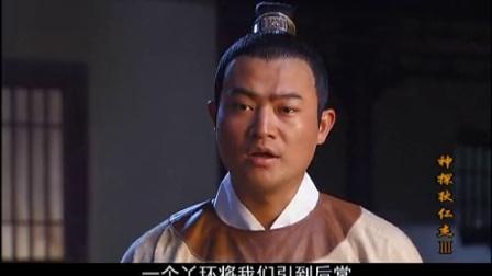 神探狄仁杰 第三部09