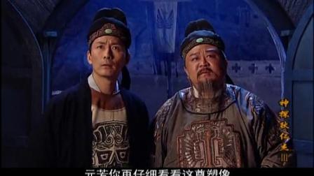 神探狄仁杰 第三部01