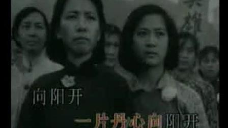 电影《烈火中永生》插曲:红梅赞