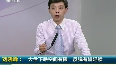 天生我财 2012 天生我财(早间版) 120703