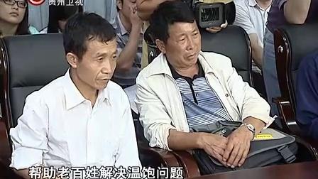 栗战书在安顺市接访侧记 贵州新闻联播 120704