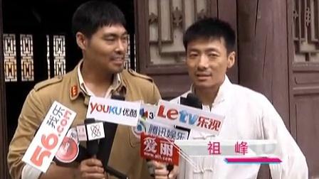 探班热拍电视剧《独狼》祖峰大曝马京京有喜剧天赋 120709