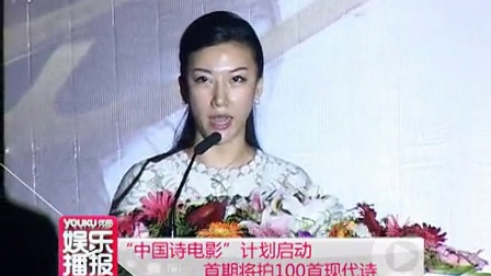 """""""中国诗电影""""计划启动 首期将拍100首现代诗 120709"""