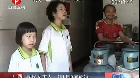 广西:寻找女主人 挂LED屏征婚