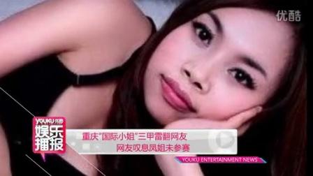 """重庆""""国际小姐""""三甲雷翻网友 网友叹息凤姐未参赛 120711"""