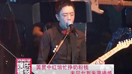 黄贯中红馆忙挣奶粉钱 未见女友朱茵捧场 120714