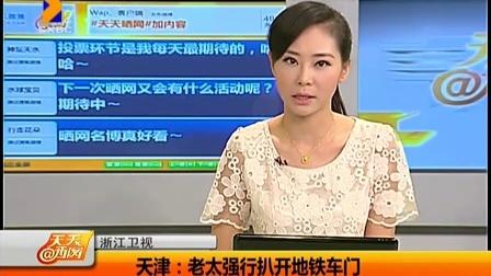 天津:老太强行扒开地铁车门 天天晒网 120718