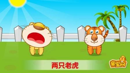 亲宝儿歌2014-两只老虎