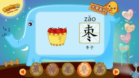 亲宝识字-水果系列