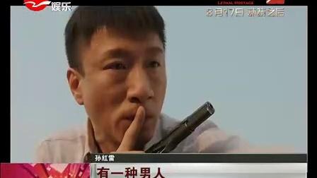 """《边境风云》孙红雷再演  携手王珞丹上演""""忘年恋""""[新娱乐在线]"""