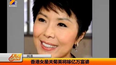 香港女星关菊英将嫁亿万富婆