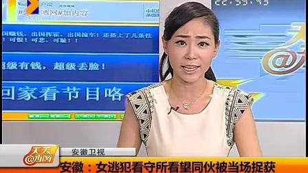 安徽:女逃犯看守所看望同伙被当场捉获 天天晒网 120515