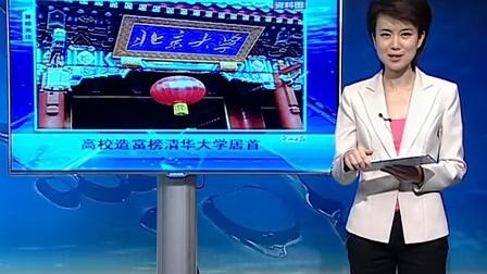 高校造富榜清华大学居首 20120517 首都经济报道