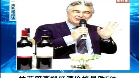 拉菲等高档红酒价格暴跌50% 20120519 首都经济报道