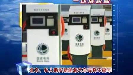 北京:私人购买新能源汽车或将不摇号 20120519 首都经济报道