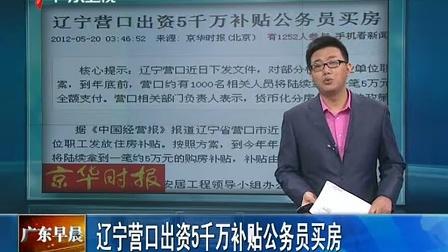 辽宁营口出资5千万补贴公务员买房 120520 广东早晨