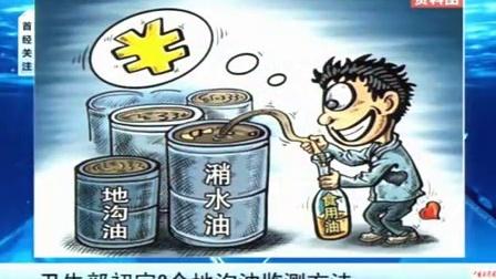 卫生部初定3个地沟油监测方法 20120523 首都经济报道