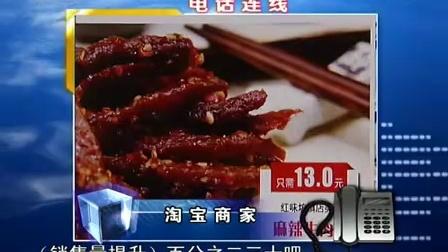 纪录片引发网友舌尖上淘宝 20120523 首都经济报道