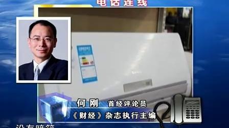 财政部:中央单位需带头买国货 20120526 首都经济报道