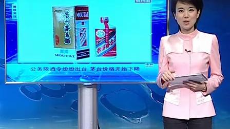 公务限酒令纷纷出台 茅台价格开始下降 20120530 首都经济报道