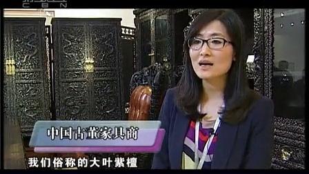 理财宝典 2012 中西古董家具话收藏 120601
