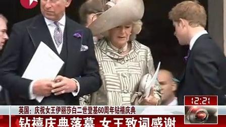英国:庆祝女王伊丽莎白二世登基60周年钻禧庆典 120606