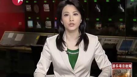 武汉:欢乐谷游乐项目故障  12人悬空被困半小时[看东方]