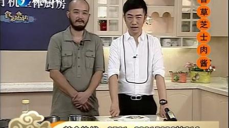 食来运转 2012 香草芝士肉酱
