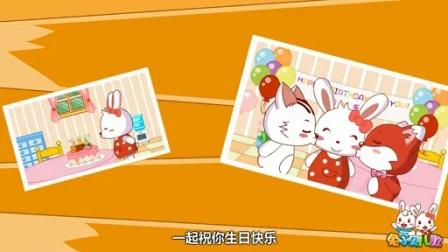 兔小贝系列儿歌  生日最快乐 (含)歌词